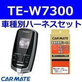 カーメイト エンジンスターター マーチ 3ドア/5ドア H14.3〜H17.8 K12系 インテリジェントキー無車 TE-W7300+TE26