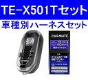 コムテック エンジンスターターセット 【WR530/Be-260/Be-IL503/Be-970】 ティーダラティオ 1500cc/1800cc H18.12− CVT車は車体番号:SC11-106801− インテリジェントキー有 イモビライザー有