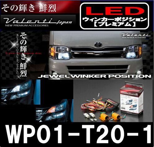 ヴァレンティ Valenti JEWEL LED T20バルブ対応 WP01-T20-1 6パターン/2カラ...