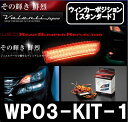 ヴァレンティ Valenti JEWEL LED 【12V国産車のほとんどに対応】 WP03-KIT-1 5パターン ジュエルウインカーポジション スタンダード
