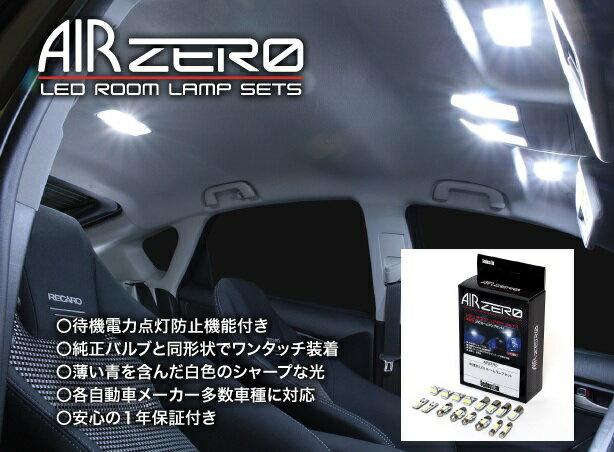 【ネコポス(代引き不可)】シーバスリンク SZ612 H26.01〜 MR31S/MR41S ハスラーバニティランプ有車用 AIR ZERO LEDルームランプセット SZ-612画像