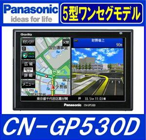 ◆現金特価◆パナソニック Panasonic CN-GP530D 5V型液晶 16GB SSDポータブルカーナビゲーショ...