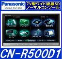 パナソニック Panasonic CN-R500D 7V型ワイドVGAモニター 2DIN AVシステム 地上デジ/DVD/CD 32GB SDカーナビ(180mmコンソール用)●【カード支払不可】●