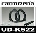 パイオニア Pioneer カロッツェリア carrozzeria UD-K522 イ...