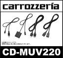 パイオニア Pioneer カロッツェリア carrozzeria CD-MUV220 SPH-DA09/SPH-DA05用 スマートフォン接続ケーブル Linkwithモードに対応 アンドロイド用