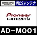 パイオニア カロッツェリア AD-M001 VICSアンテナ ビーコン P...