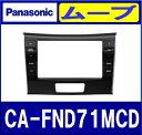 パナソニック Panasonic CA-FND71MCD Lシリーズ専用ビューテ...