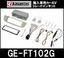 カナック 企画 GE-FT102G フィアット500/500C用1DINサイズ市...