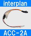 インタープラン ACC-2A アクセサリーアダプター アイドリングストップ車用 カーナビやETCのアクセサリ電源補助