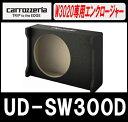 パイオニア カロッツェリア UD-SW300D W3020専用エンクロージ...