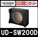パイオニア カロッツェリア UD-SW200D W2020専用エンクロージ...