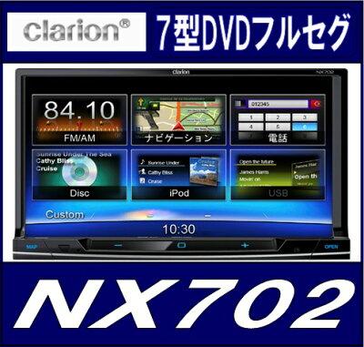 【現金支払専用】【在庫有 即納】クラリオン Clarion NX702 フルセグ/ワンセグ ワイド7型 VGA ...