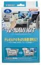 【在庫有】データシステム TVナビキット TTN-43 テレビナビキット テレビ&ナビキット TN-NAVI KIT TTN43 純正ナビキャンセラー走行中にTVが見られるナビ操作ができる TTN-65A後継