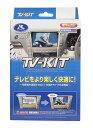 在庫有 即納 データシステム TVキット ナビ操作も可能 UTV404P2(UTV401/UTV404の後継品) マツダコネクトナビ用テレビキット テレビキャンセラー TN-KIT UTV-404P2