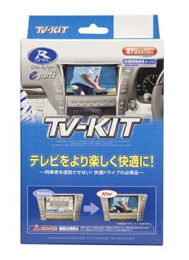 【在庫あり 即納】データシステム TVキット NTV400P テレビキット テレビキャンセラー TN-KIT NTV-400P