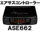 【在庫有】データシステム ASE662 本体のみ (ASE663のブラッ...