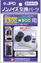 ニチドウ ノンノイズ交換用パーツ S500/W600用