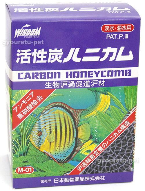 【訳あり】活性炭ハニカム M-01 メーカー廃番商品の為、大特価品