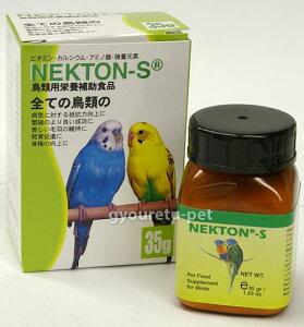 ネクトンS 35g鳥類栄養補助食品