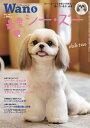 Wan ワン 2010年 5月号 Vol.313