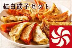 情熱の赤餃子・白餃子