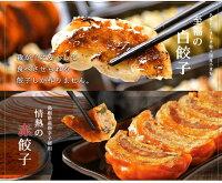 赤餃子・白餃子(紅白餃子)の化粧箱