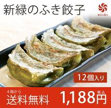 「新緑のふき餃子」秋田県餃子の餃天ぎょうてんギョーザ
