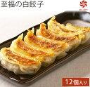 【餃子】餃子の餃天【4箱で送料無料】至福の白餃子12個(ぎょうざのぎょうてん)餃