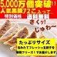 絶品!甘い肉汁たっぷり黒豚餃子72こ【送料無料】【特別ご招待】【...