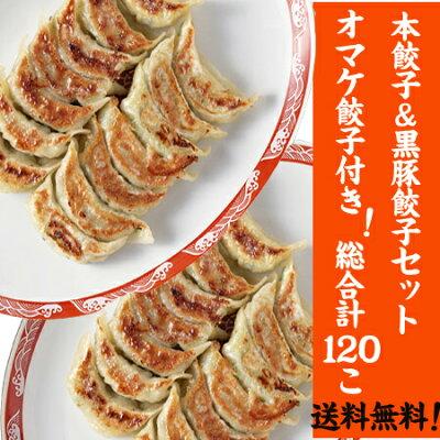 【送料無料】めちゃ売れ!本餃子と黒豚餃子!合計120個【特別ご招待】