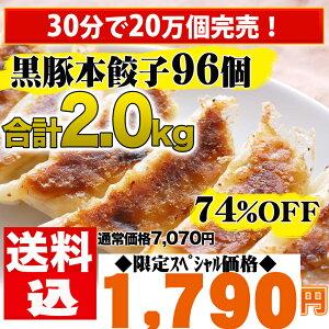 【5,000万個突破!】◆超限定価格◆黒豚&本餃子96個約2kg!【送料込】