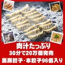 【特別価格】◆5000万個突破!!◆絶品!黒豚餃子本餃子96個!約2kg送料込