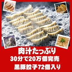 絶品!甘い肉汁たっぷり黒豚餃子72こ送料込!