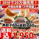 人気餃子セット餃子/送料込/黒餃子60個と本餃子60個!合計約120個分!約20人前!
