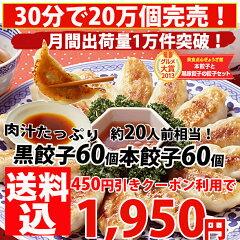 餃子【5000万個完売】黒餃子60本餃子60個!合計120個!約20人前!メガ盛り/餃子