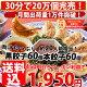 人気餃子セット餃子/送料込/黒餃子60個と本餃子60個!...