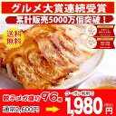 \3日間限定/通常2,600円→1,980円!餃子 送料無料 中華点心...