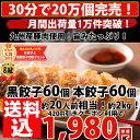 【ランキング8冠!】◆グルメ大賞受賞!餃子120個メガ盛り!約20人前!約2kg相当!◆30分で20万...
