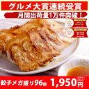 【5,000万個突破】黒餃子48個本餃子48個!約96個分約16人前!...