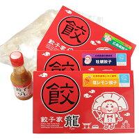 広島牡蠣・レモン・もち豚・広島菜が入ったバラエティセット【ぎょうざ】【ギョーザ】【ギョウザ】【人気】【お取り寄せ】