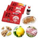 広島好きのお父さんへレモン・もち豚・しょうが餃子が入った人気...