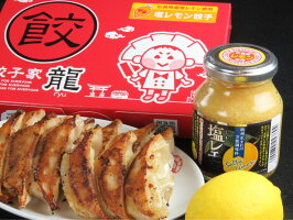 ひろしまご当地餃子人気NO1『塩レモン餃子』【餃子】【ぎょうざ】【ギョーザ】【ギョウザ】【人気】【お取り寄せ】