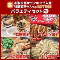 広島牡蠣・レモン・もち豚・広島菜が入ったバラエティセット
