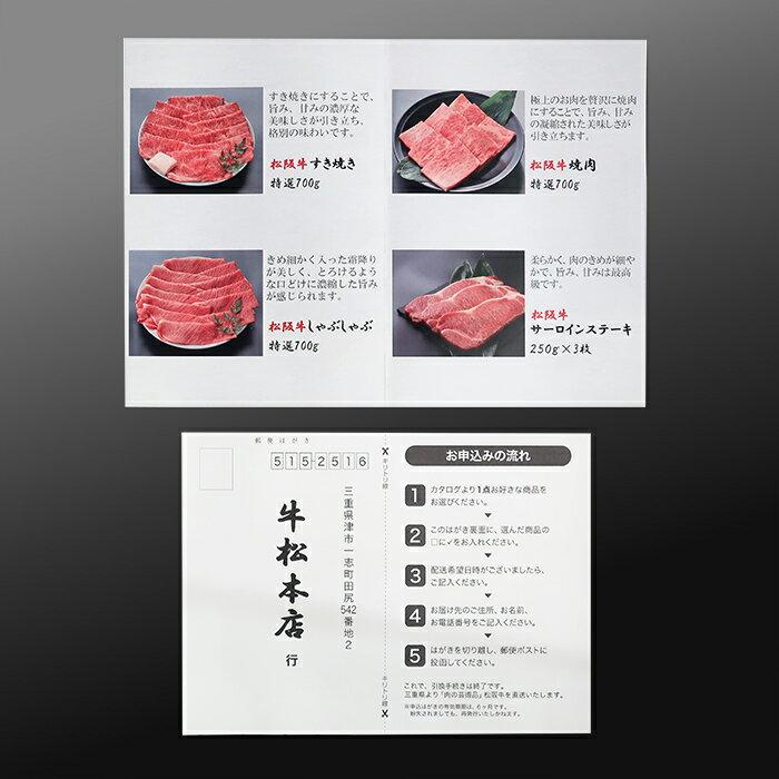 松阪牛 カタログ ギフト 【 30,000円 ...の紹介画像3