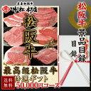 松阪牛 景品目録 ギフト 【 50,000円 コース 】 景...