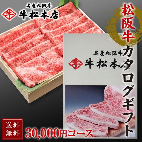 松阪牛 カタログ ギフト 【 30,000円 コ...の商品画像