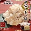 松阪牛 特選 厚切り もつ鍋 5〜6人前 肉 牛肉 和牛 ホ