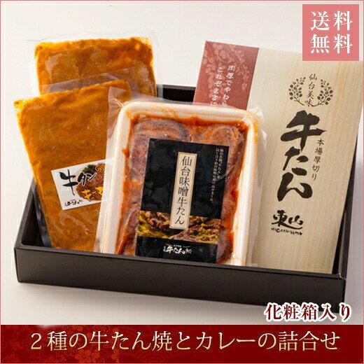 【送料無料】2種の牛たん焼(塩味&仙台味噌味)とカレーの詰合せ【うまいもの大会1位・本場仙台東山】