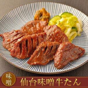 仙台味噌牛たん