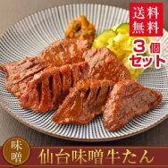 【送料無料】仙台味噌牛たん3個セット【お一人様1回限り】